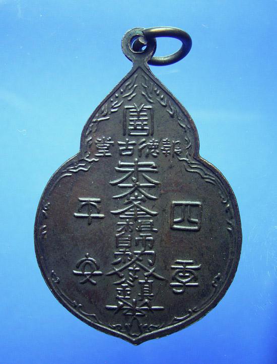 เหรียญไต้ฮงกง หลวงปู่โต๊ะ ปลุกเสก ปี 22 (ขายแล้ว) 1
