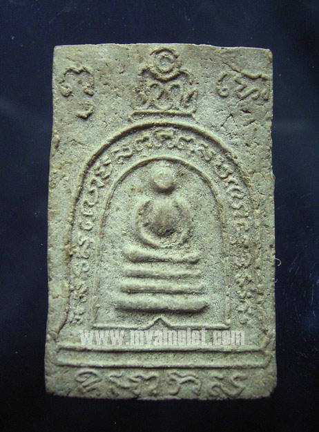พระสมเด็จซุ้มระฆัง หลวงปู่นาค วัดระฆัง ปี 2495 (New)
