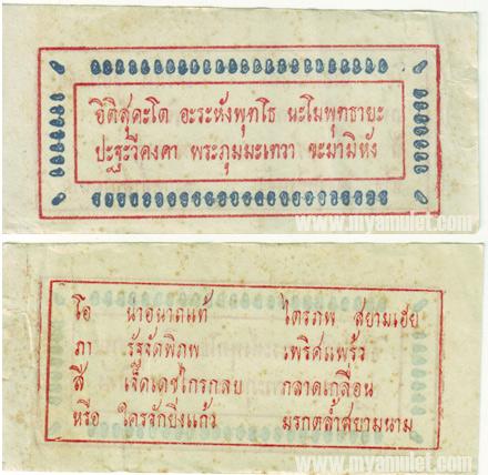 แผ่นยันต์กระดาษ ลพ.โอภาสี ภาษาไทย (New)