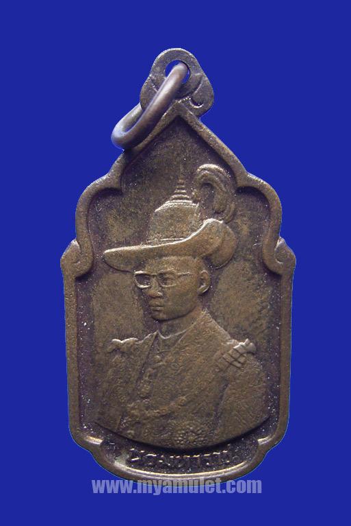 เหรียญนวมหาราช ปี 2530 (New)