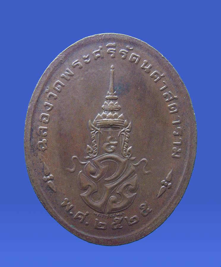 เหรียญพระแก้วมรกต ทรงเครื่องฤดูร้อน รุ่นพระราชศรัทธา พ.ศ.2525 (New) 1