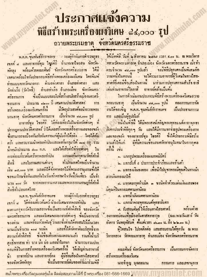 พระพุทธกวักสามเหลี่ยม อ.ชุม ไชยคีรี วัดพระบรมธาตุปี 2497 2