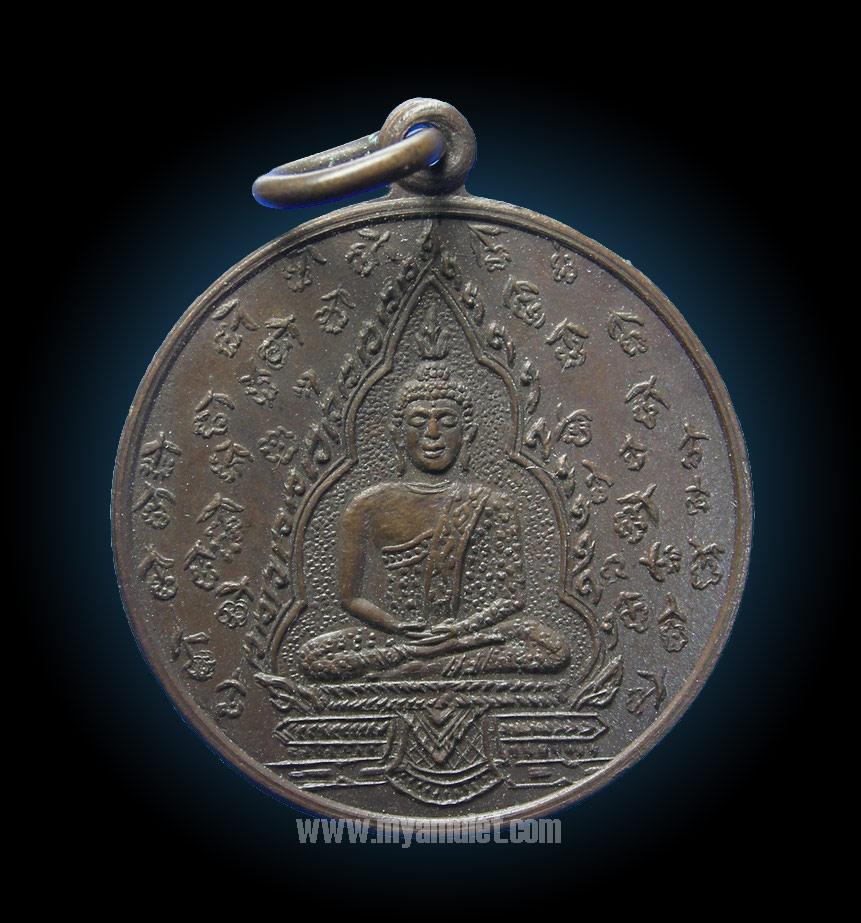 เหรียญพระแก้วมรกต วัดโพธิ์สัมพันธ์ หลวงปู่แหวนปลุกเสก (New)