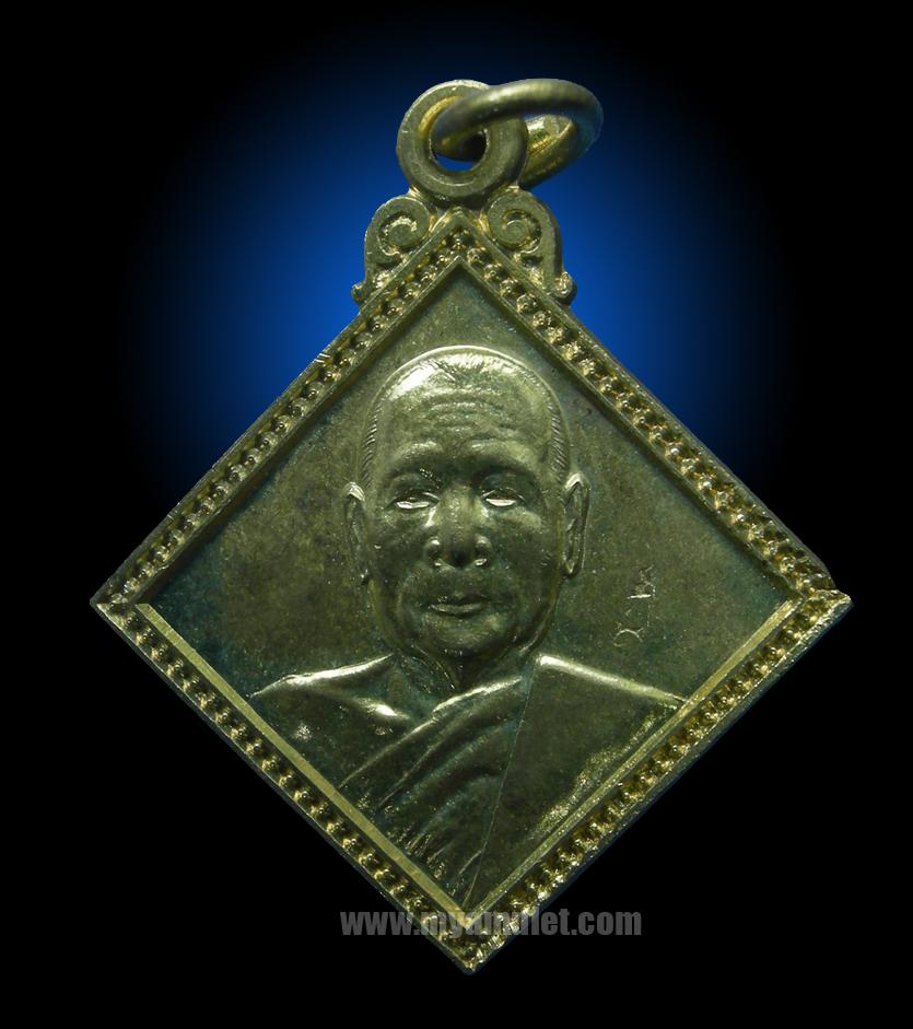 เหรียญแจกทาน หลวงพ่อตัด วัดชายนา ปี 2550