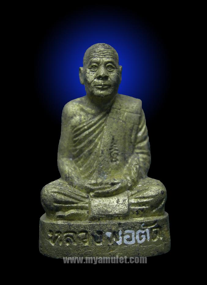 รูปหล่อโบราณรุ่นแรก เนื้อทองระฆัง โค้ดหน้า ที่ระลึกงานไหว้ครู หลวงพ่อตัด วัดชายนา ปี 2551 (New)