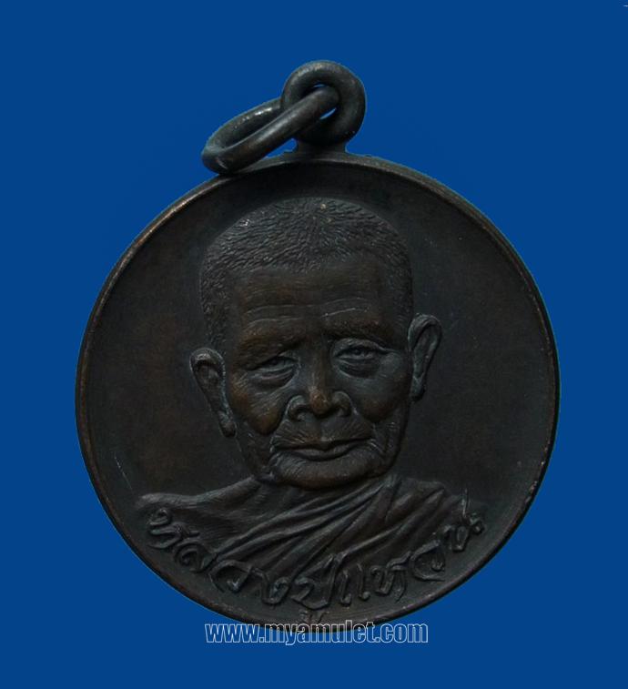 เหรียญหลวงปู่แหวน สุจิณโณ วัดดอยแม่ปั๋ง รุ่นเจริญพรปีใหม่ 2521
