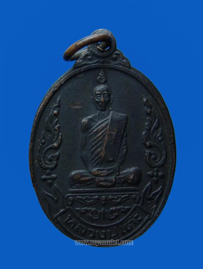เหรียญหลวงปู่โต๊ะ รุ่นเยือนอินเดีย เนื้อทองแดง บล็อคทองคำ