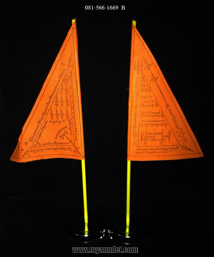 ธงพระสีวลีมหาลาภ อ.ชุม ไชยคีรี พิธีวัดถ้ำเขาเงิน ปี 2511