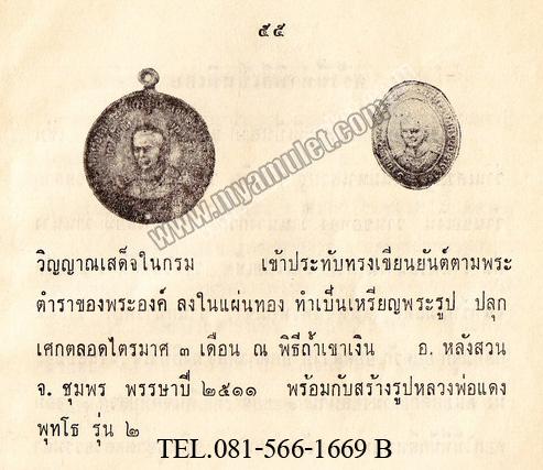 เหรียญกรมหลวงชุมพร วัดถ้ำเขาเงิน ชุมพร พิธีใหญ่ชุมนุมศิษย์สายเขาอ้อ ปี 2511 2