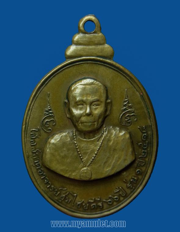 เหรียญกริ่งพระภควัมบดี อาจารย์ชุม ไชยคีรี ปี 18 (จองแล้ว)