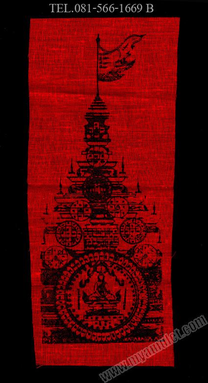 ธงมหาพิชัยสงคราม ลพ.ฤาษีลิงดำ