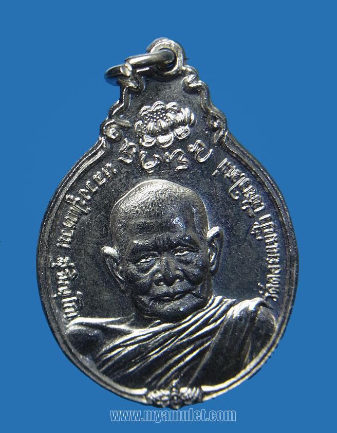เหรียญหลวงปู่แหวน โดยเสด็จพระราชกุศล สร้างตึกพยาบาล