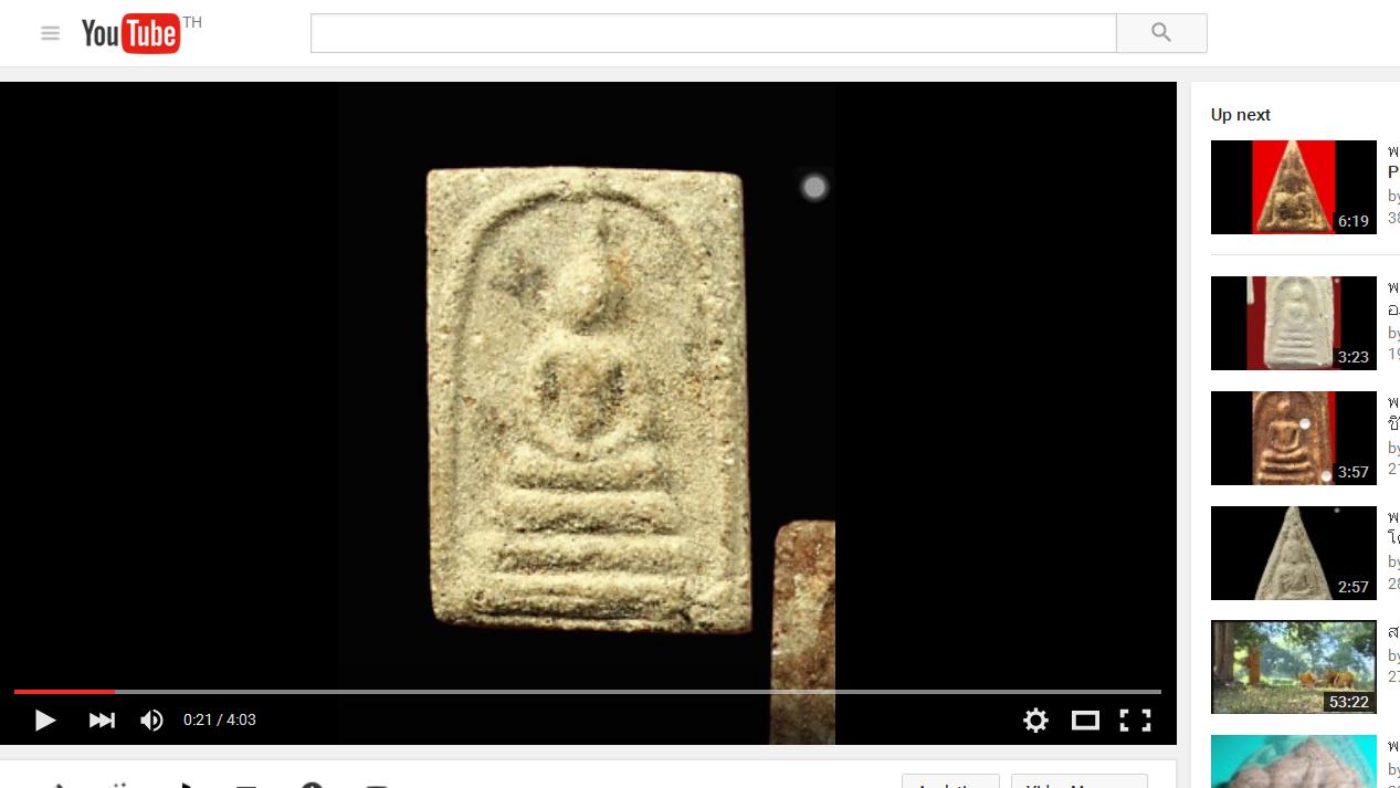 ศึกษาพระสมเด็จ พิมพ์คะแนน รุ่นสุดท้าย หลวงพ่อชาญณรงค์ อภิชิโต ปี 2529 บน Youtube