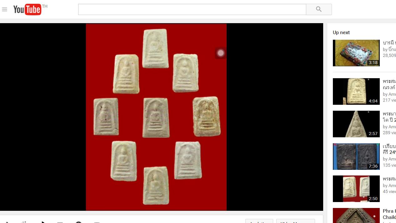 ศึกษาพระสมเด็จกรุวัดลาดบัวขาว หลวงพ่อชาญณรงค์ อภิชิโต พิมพ์เจดีย์เล็ก 2485 บน Youtube