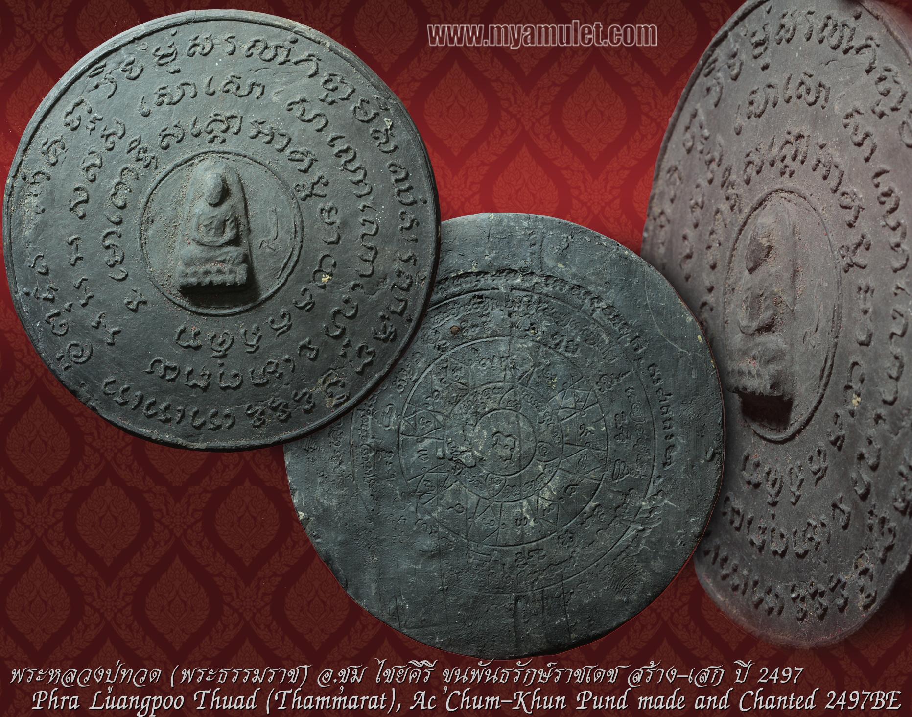 พระหลวงปู่ทวด มหายันต์ธรรมราช อาจารย์ชุม ไชยคีรี-ขุนพันธรักษ์ราชเดช พิธีวัดพระบรมธาตุ ปี 2497