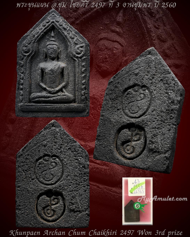 พระขุนแผนพิมพ์ใหญ่ สองโค้ด อ.ชุม ไชยคีรี วัดพระบรมธาตุ ปี 2497 ติดรางวัลที่ 3