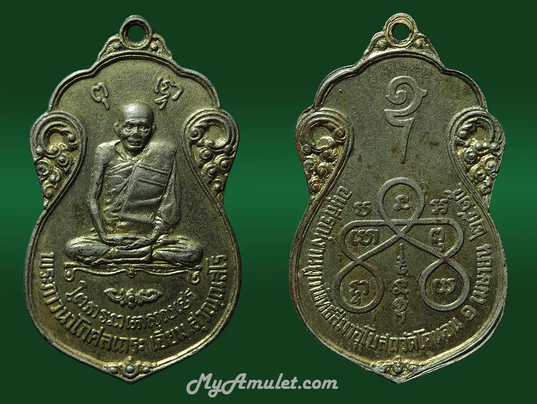 เหรียญหลวงปู่เอี่ยม ออกวัดโคนอน ปี 15 พิมพ์ยันต์ห้า