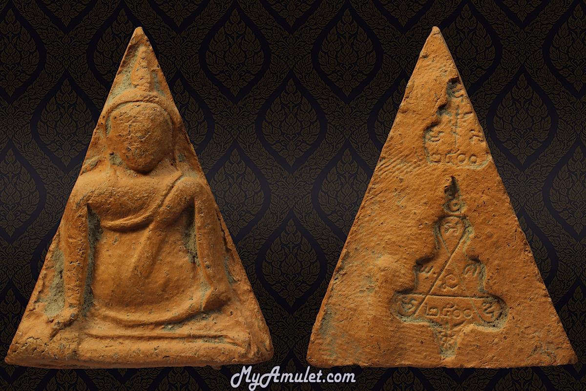พระนางพญา พิมพ์ใหญ่ สองตรา โรงพยาบาลสงฆ์ ปี 2500