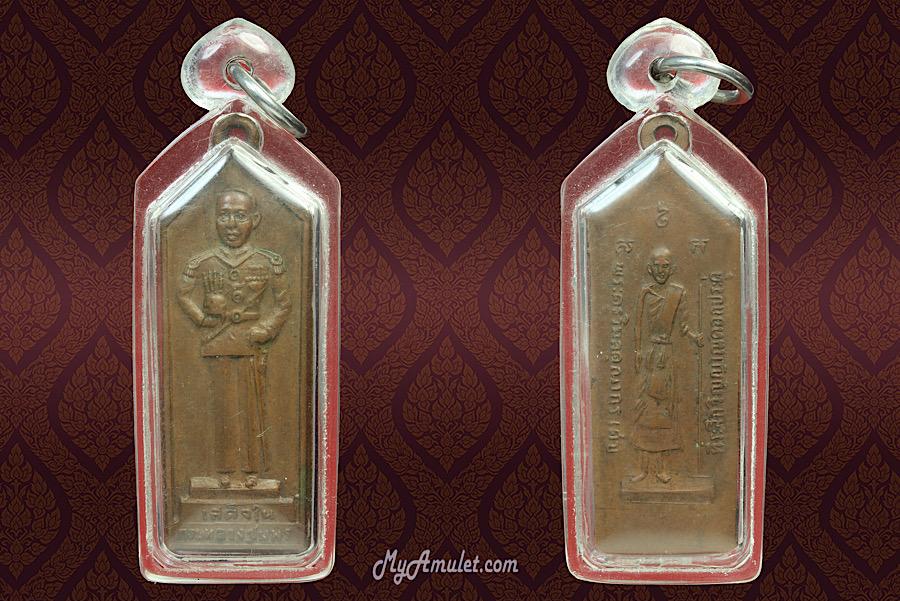 เหรียญกรมหลวงชุมพร หลังหลวงปู่ศุข วิญญานดอกประดู่