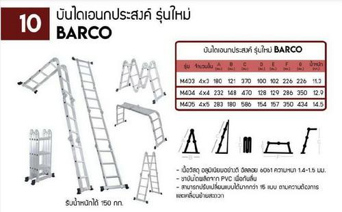 บันไดอลูมิเนียม อเนกประสงค์ พาดตั้งสูง6เมตร ปรับเป็นตัวAและM  รุ่นM405