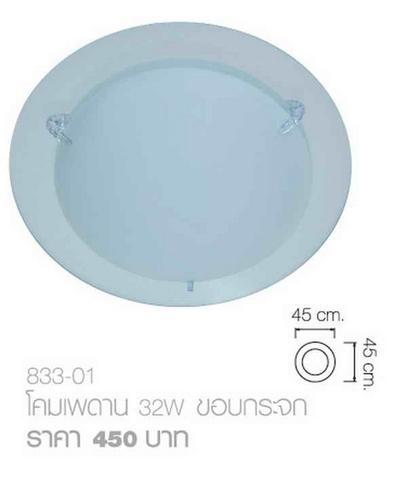 เพดาน32Wขอบกระจก833-01