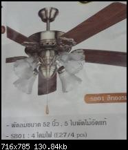พัดลมโคมไฟ SB01  4โคมไฟ 5ใบพัด ไม้อัดแท้ WIN Call0869000942