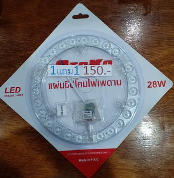 หลอดไฟ,หลอดวงแหวน LED 28วัตต์ 1แถม1 OTOKO