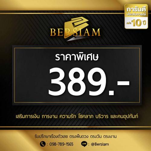 Sale เบอร์มงคล,เลขศาสตร์ ถูกมากก 389 บาท