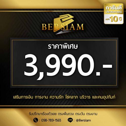 เบอร์มงคล เลขศาสตร์ ราคาพิเศษ 3,990 บาท