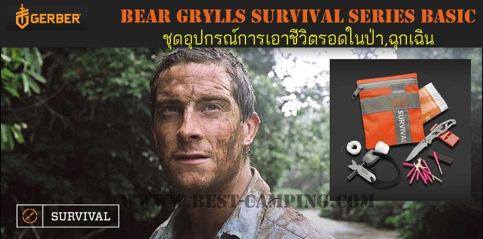 อุปกรณ์เอารอดชีวิตในป่า , อุปกรณ์การเอาตัวรอดในป่า , GERBER Bear Grylls Survival Basic (ชุดเบสิก)
