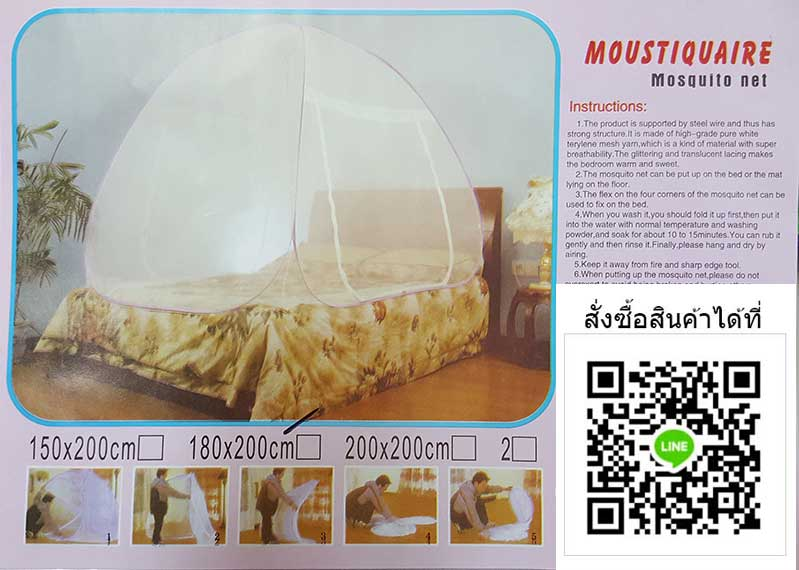 เต็นท์สปริงมุ้ง,เต็นท์มุ้งพับได้,เต็นท์กันยุง,mosquito net 200x200x140