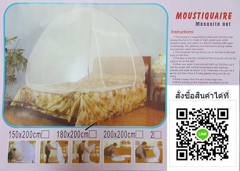 เต็นท์สปริงมุ้ง,เต็นท์มุ้งพับได้,เต็นท์กันยุง,mosquito net 180x200x140
