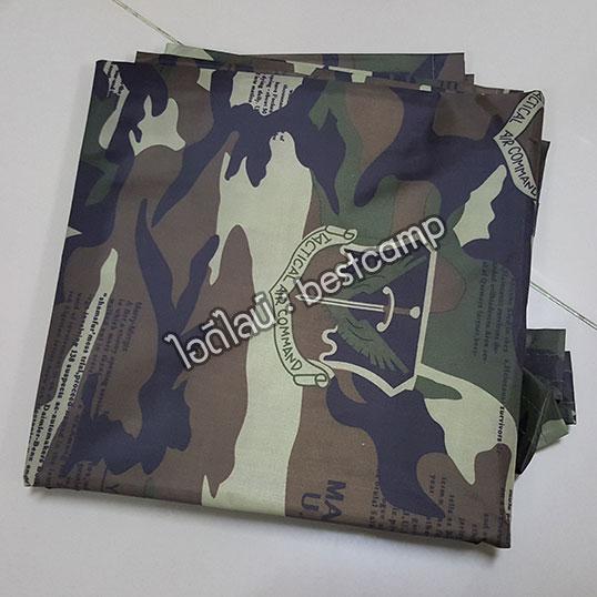 ผ้าฟลายชีทกันน้ำ,ผ้าใบกันน้ำ,ผ้า Fly sheet, ลายพราง 2 x 3