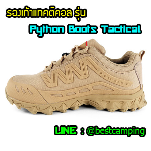รองเท้าแทคติคอล รุ่น Python tactical low,SAND,สีน้ำตาลทราย