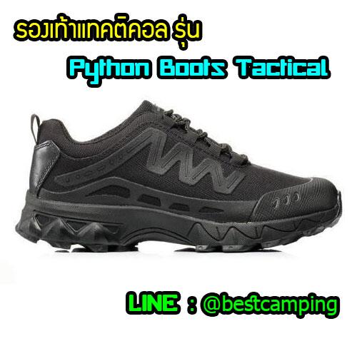 รองเท้าแทคติคอล รุ่น Python tactical low,Black,สีดำ