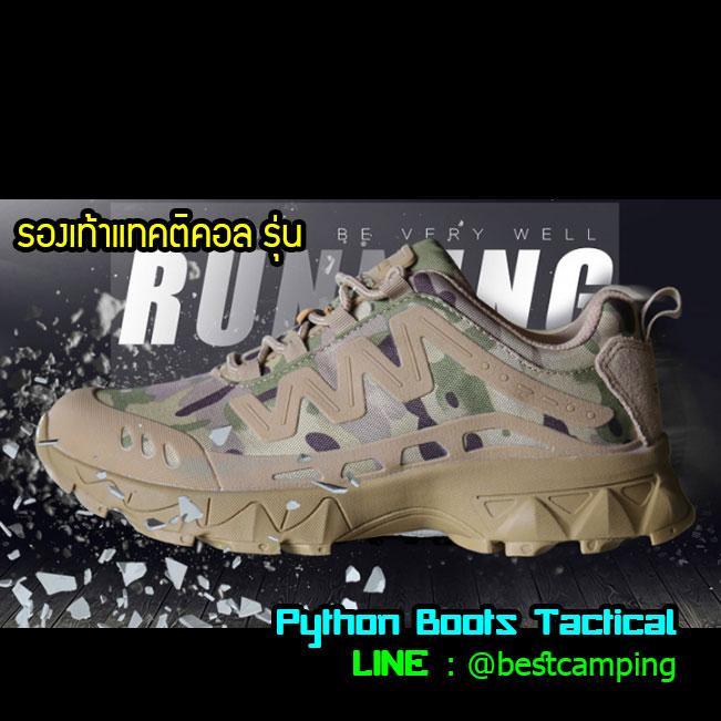 รองเท้าแทคติคอล รุ่น Python tactical low,Malticam,ลายมัลติแคม