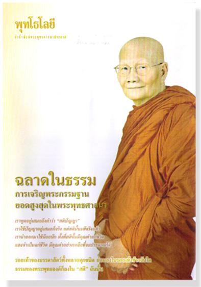 ฉลาดในธรรม  การเจริญพระกรรมฐานยอดสูงสุดในพระพุทธศาสนา