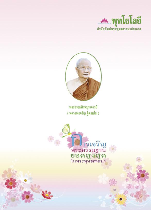 การเจริญพระกรรมฐาน ยอดสูงสุดในพระพุทธศาสนา