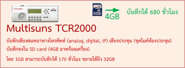 TCR2000