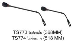 ชุดไมโครโฟนห้องประชุม TOA TS770 5