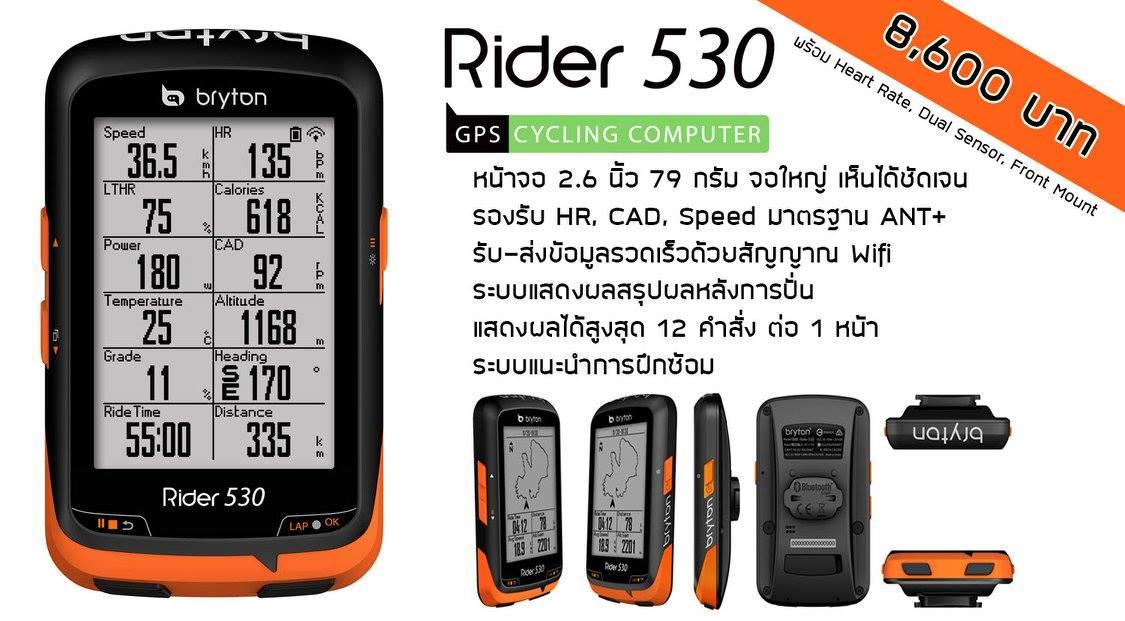 ไมล์ bryton rider530