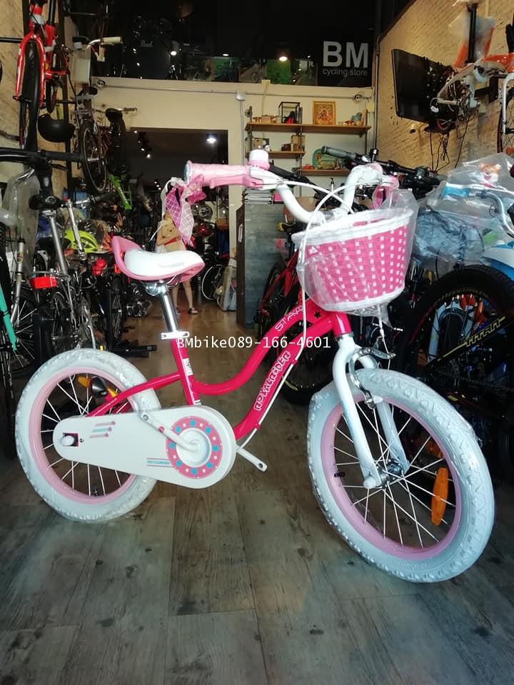 จักรยานเด็ก Royal baby รุ่น STARGIRL 16