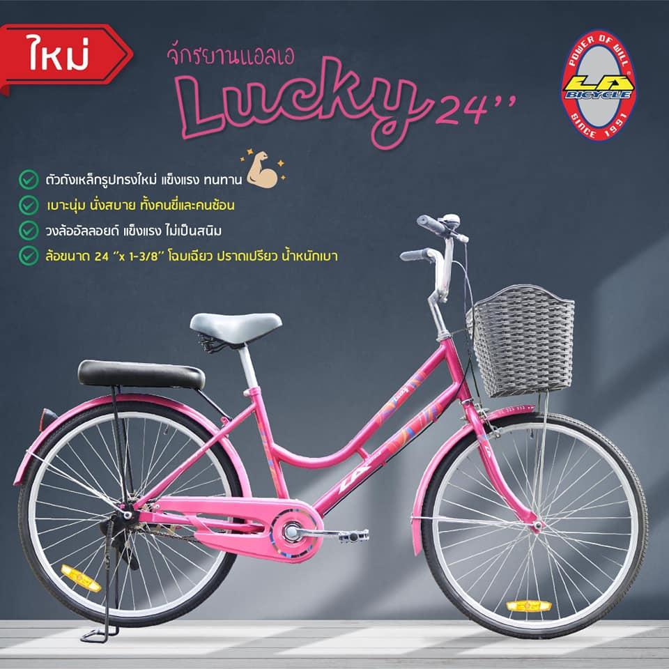จักรยานแม่บ้าน LA LUCKY สีชมพู