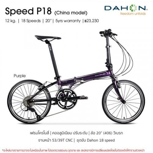 DAHON ArCheR P18 สีม่วง