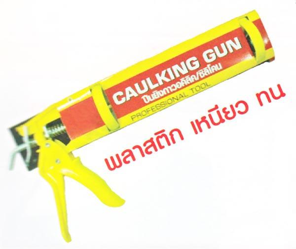 ปืนยิงกาวอคิลิค / ซิลิโคน พลาสติก ATC121IN