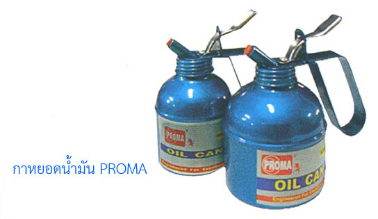 กาหยอดน้ำมัน PROMA 005370 PROMA