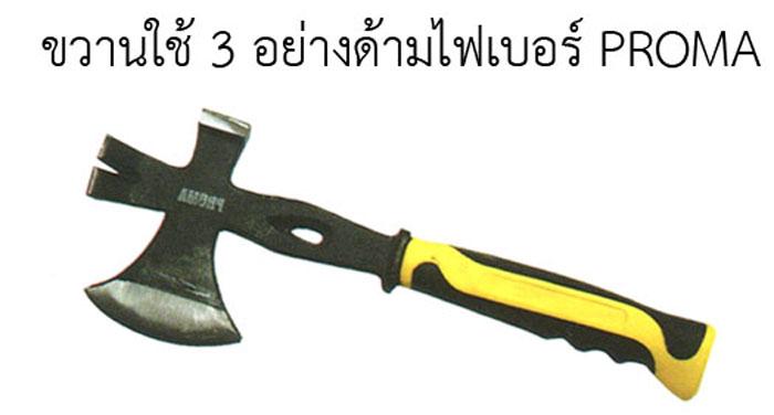 ขวานใช้ 3 อย่างด้ามไฟเบอร์ PROMA 005375 PROMA