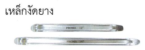 เหล็กงัดยาง PROMA 005419 PROMA