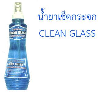 น้ำยาเช็ดกระจก CLEAN GLASS 005531 CLEAN GLASS