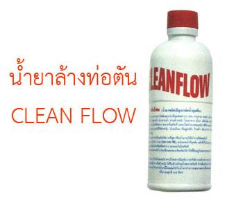 น้ำยาล้างท่อตัน CLEAN FLOW 005532 CLEAN FLOW